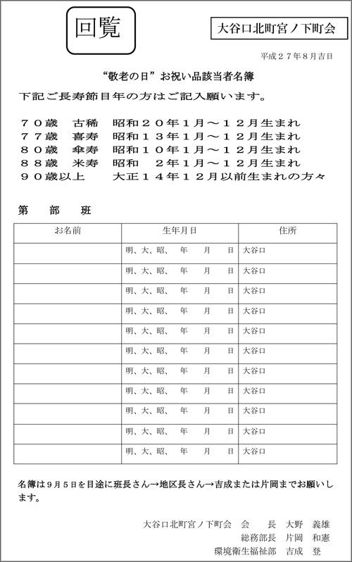 20150817_oyaguchikita001.jpg