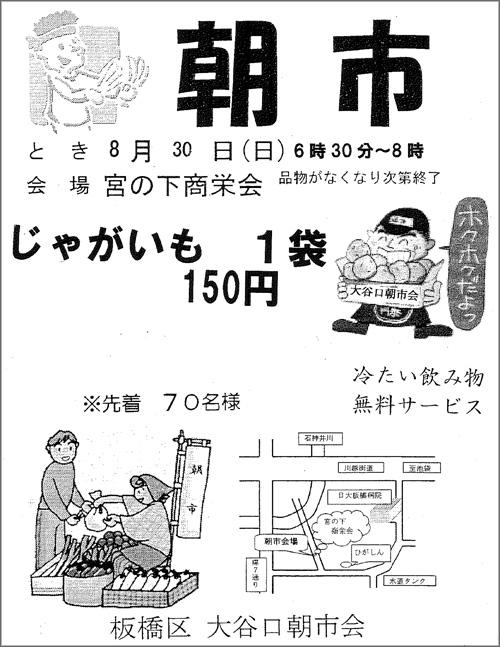 20150828_oyaguchikita001.jpg