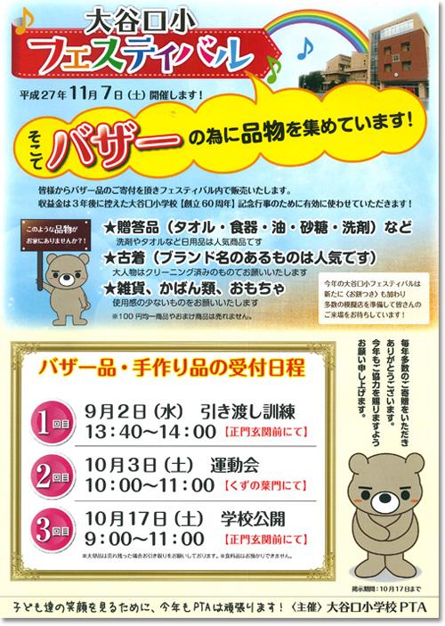 20150828_oyaguchikita002.jpg