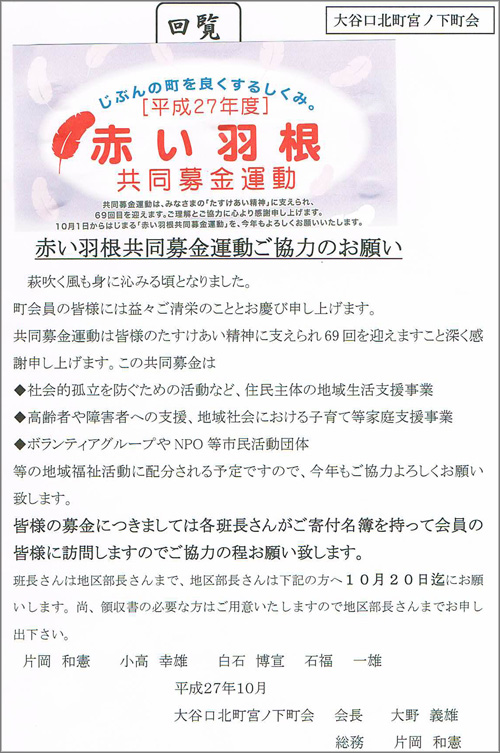 20150918_ooyaguchikita001.jpg