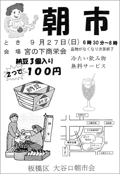 20150925_oyaguchikita001.jpg