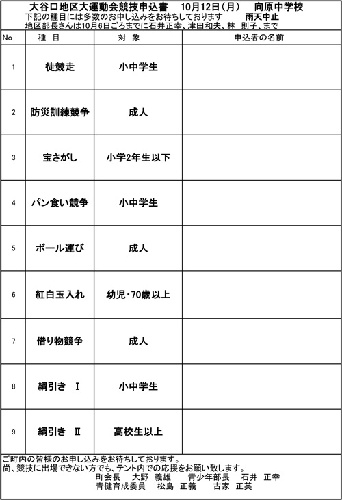 20151002_oyaguchikita001.jpg