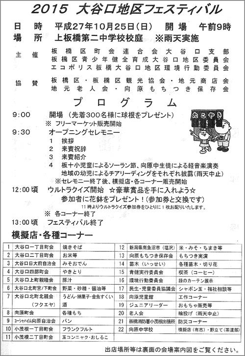 20151015oyaguchikita001.jpg