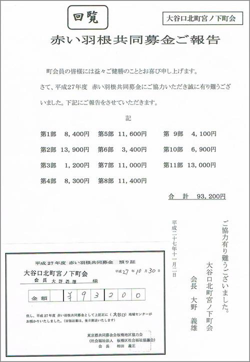 20151106_oyaguchikita001.jpg