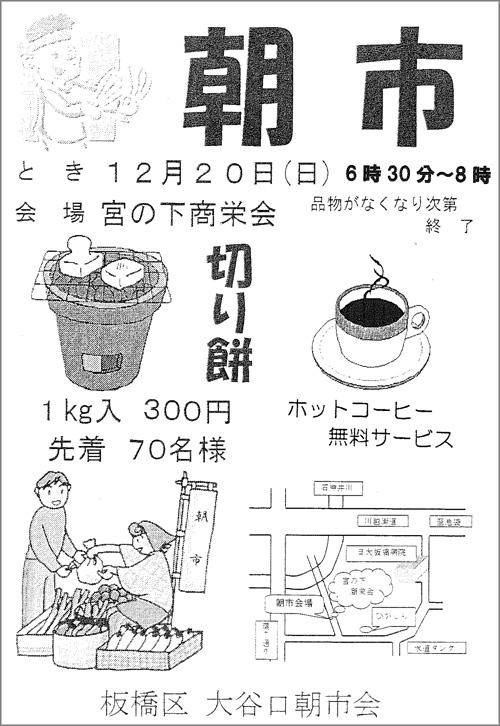 20151216_oyaguchikita_001.jpg