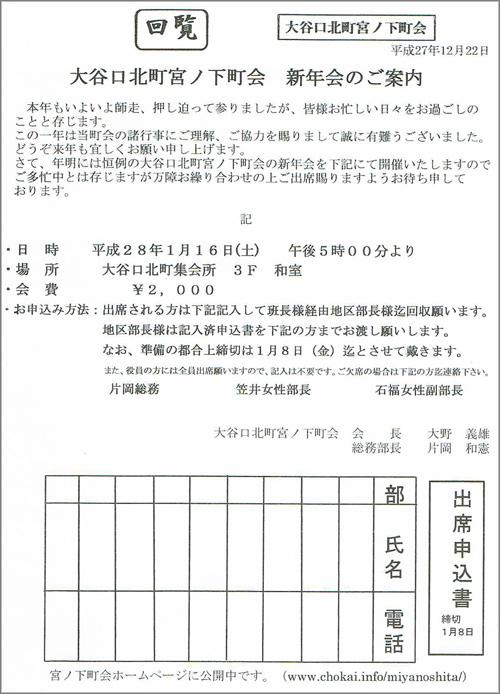 20151217_oyaguchikita_001.jpg