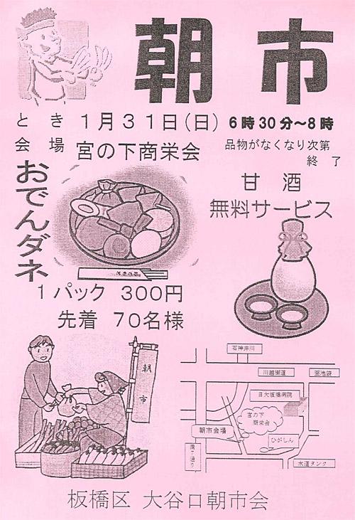 20160128_oyaguchikita001.jpg