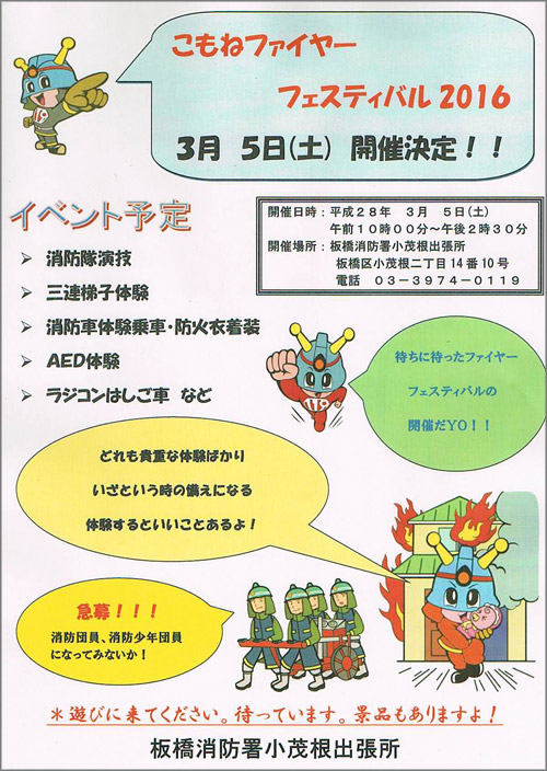 20160225_oyaguchikita_002.jpg