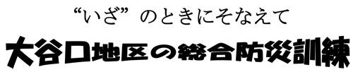 20160226_oyaguchikita_001.jpg