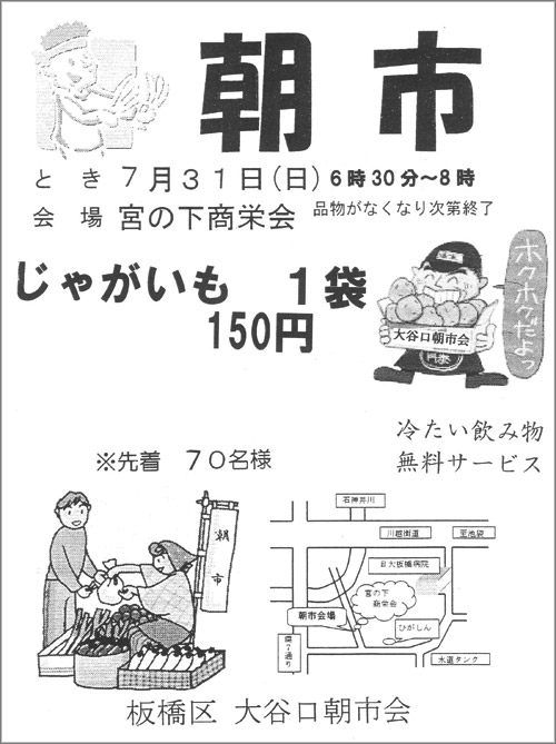 20160729_oyaguchikita001.jpg