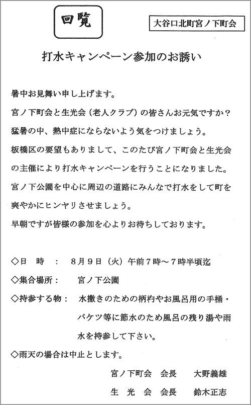 20160803_oyaguchikita001.jpg