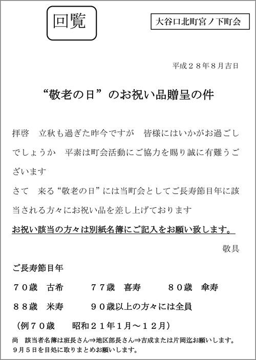 20160804_oyaguchikita_001.jpg