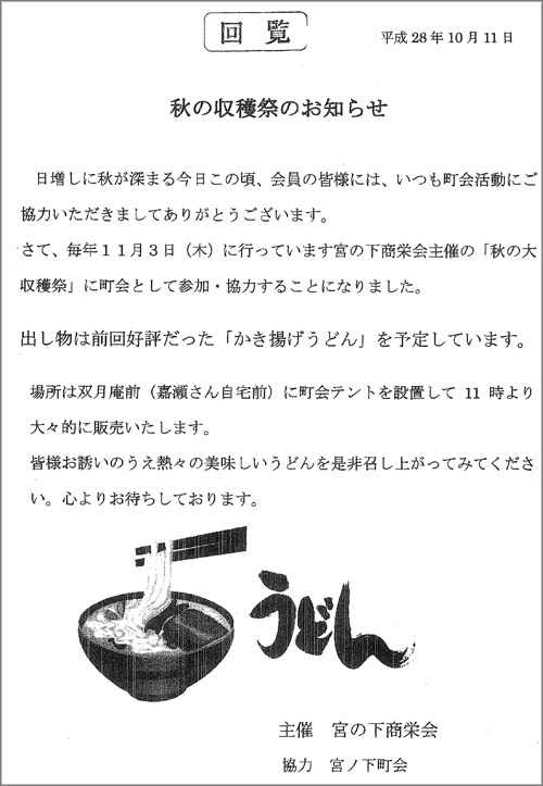 20161017_oyaguchikita_001.jpg