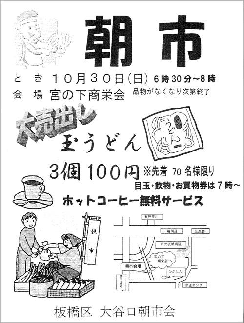 20161026_oyaguchikita_001.jpg