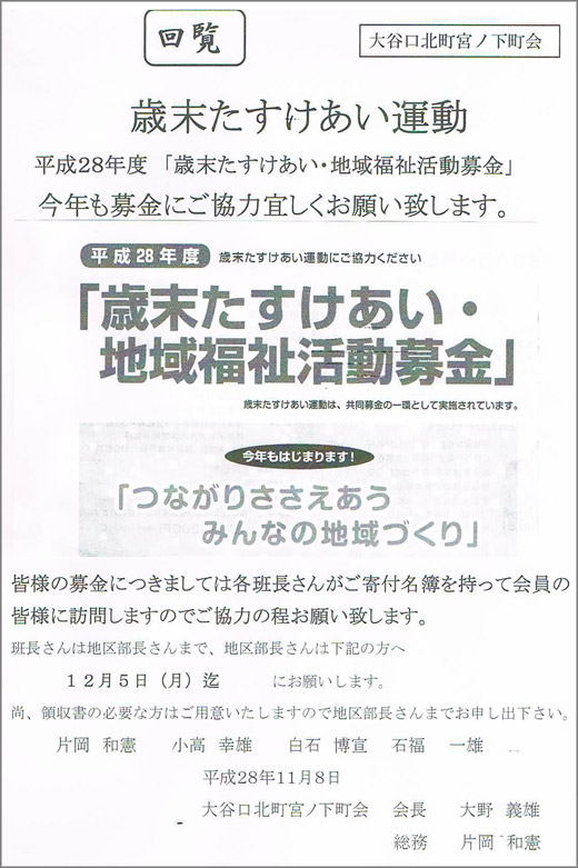 20161110_oyaguchikita001.jpg