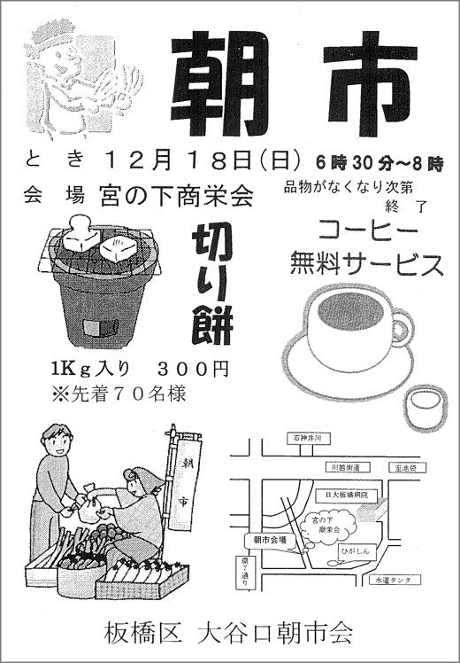 20161214_oyaguchikita_001.jpg