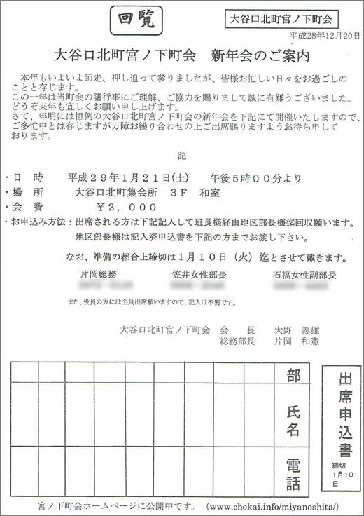 20161219_oyaguchikita_001.jpg