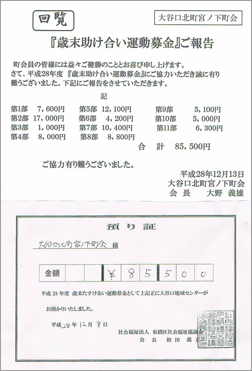 20161219_oyaguchikita_002.jpg