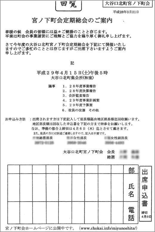 20170322_oyaguchikita_001.jpg