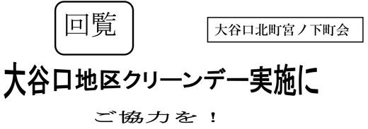 20170518_oyaguchikita_001.jpg