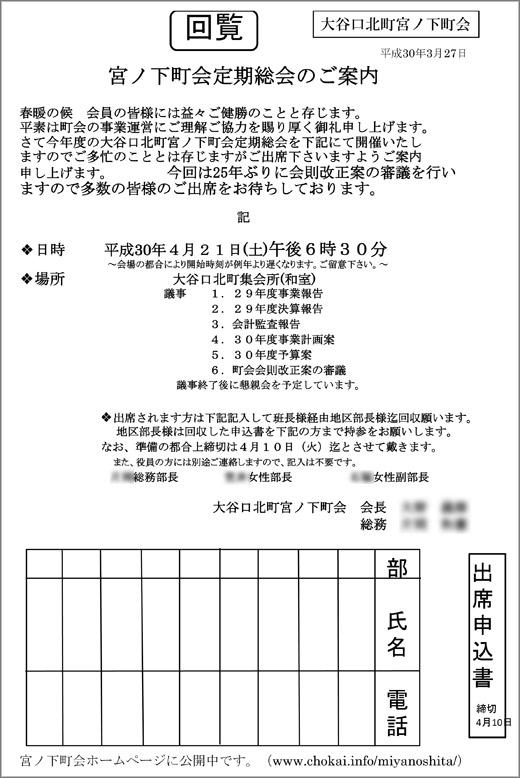 20180409_oyaguchikita_001.jpg