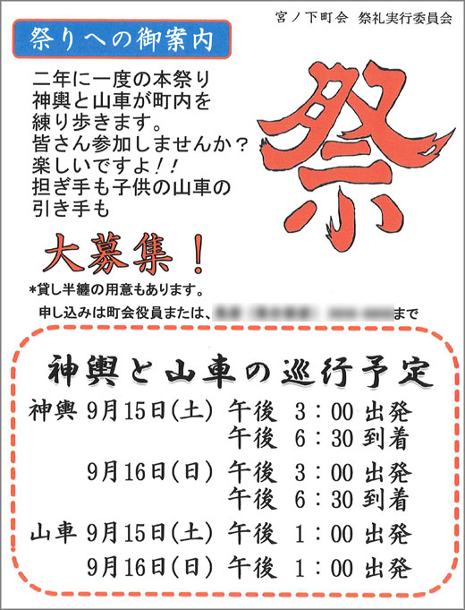20180905_oyaguchikita_01.jpg