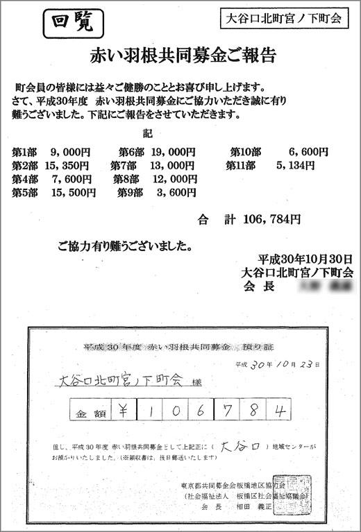 20181113_oyaguchikita_01.jpg