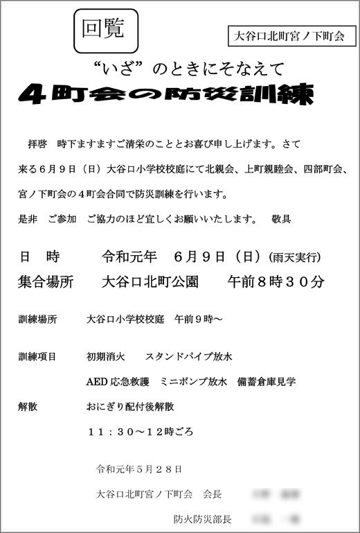 20190529_oyaguchikita_01.jpg