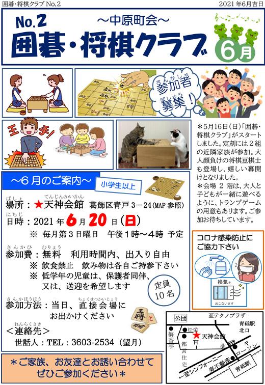 20210608_nakahara_03.jpg