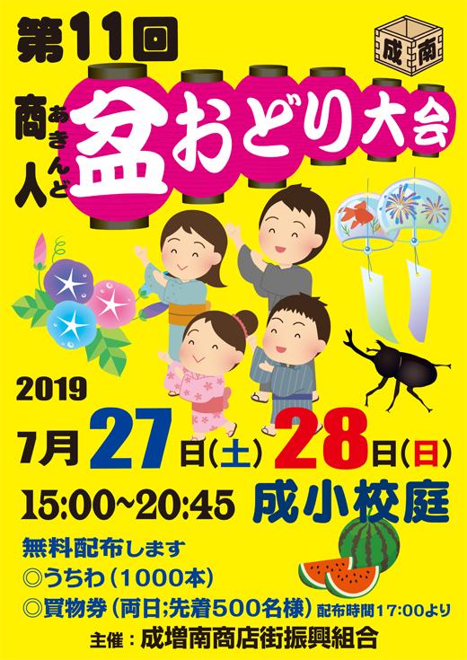 20190704_narimasuminami_01.jpg