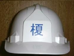 ヘルメット正面.jpg