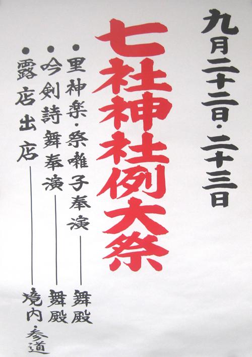 1009七社/北区.jpg