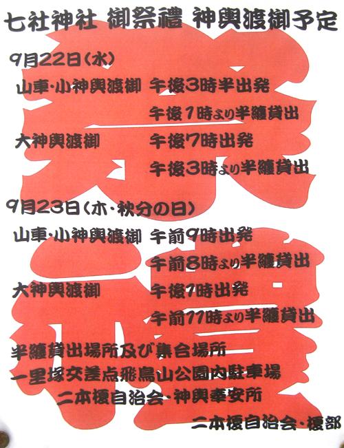 1009七社2/北区二本榎?.jpg