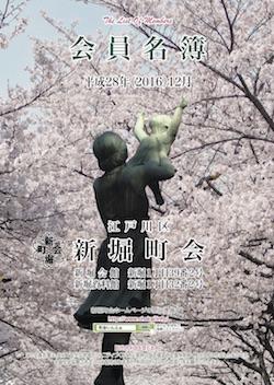 1701niihori_hyo.jpg