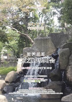 1710ninoecyuo_hyo.jpg