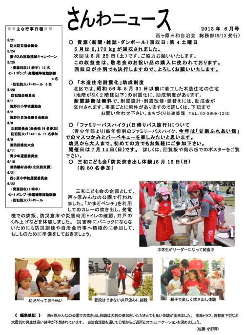 さんわニュース1306変更.jpg