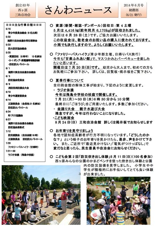 さんわニュース1406 変更.jpg