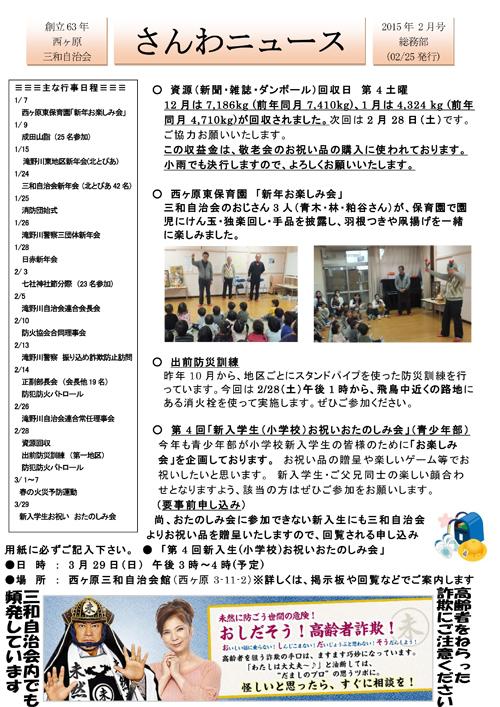 さんわニュース1502 変更.jpg