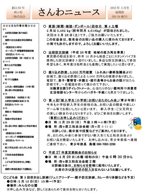 さんわニュース1503 変更1.jpg