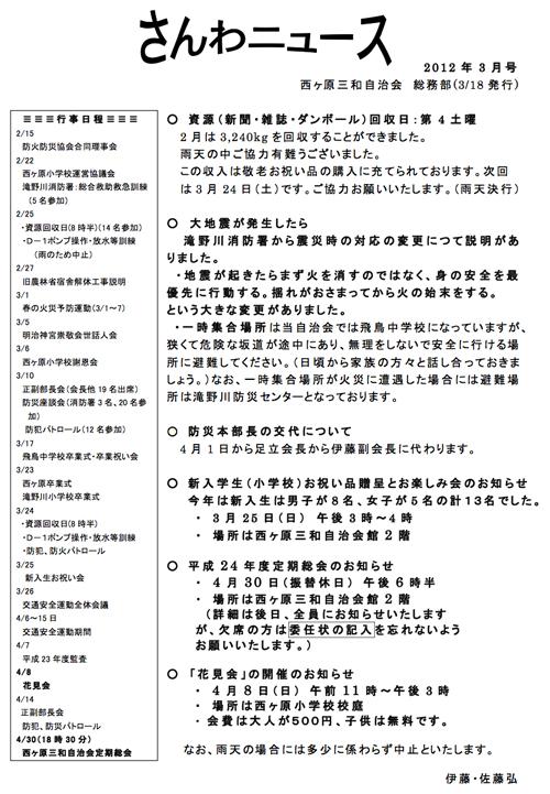 さんわニュース_1203.jpg