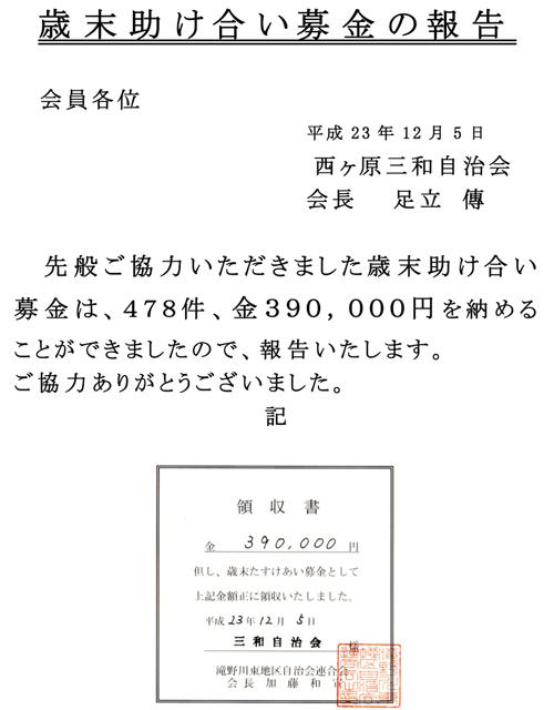 23年度歳末助け合い募金の報告.jpg