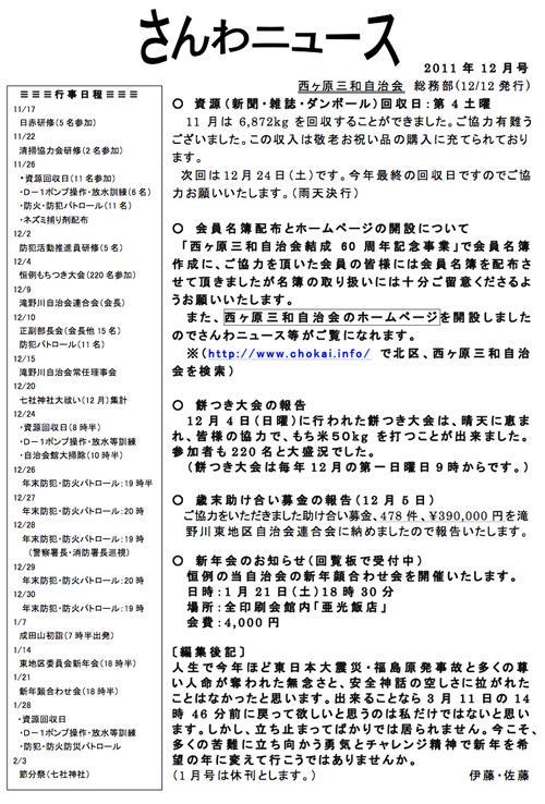 1112さんわニュース/西ヶ原三和自治会.jpg