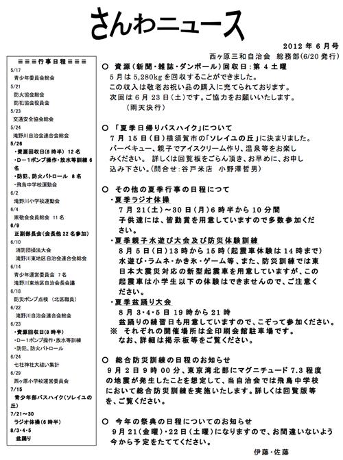 1206さんわニュース/西ヶ原三和自治会.jpg