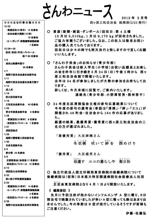 1302さんわニュース.jpg