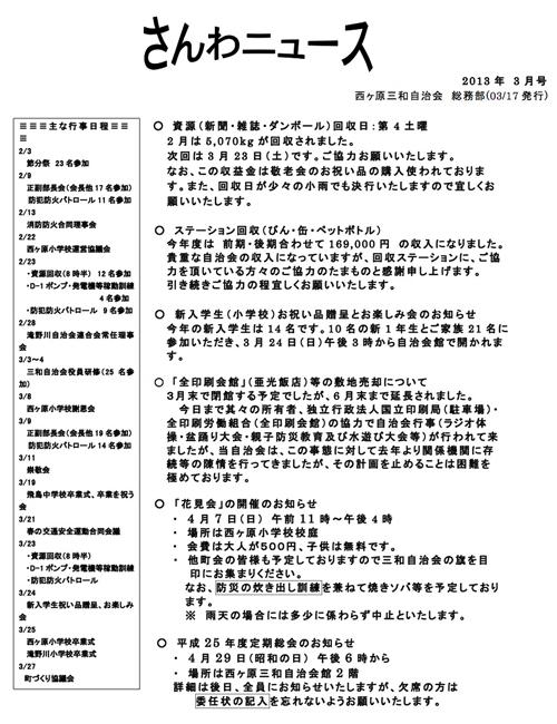 1303さんわニュース西ヶ原三和自治会.jpg
