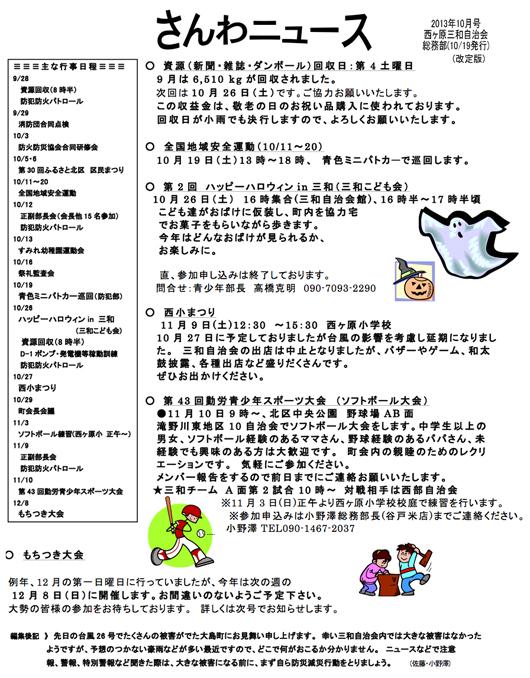 1310さんわニュース/三和.jpg