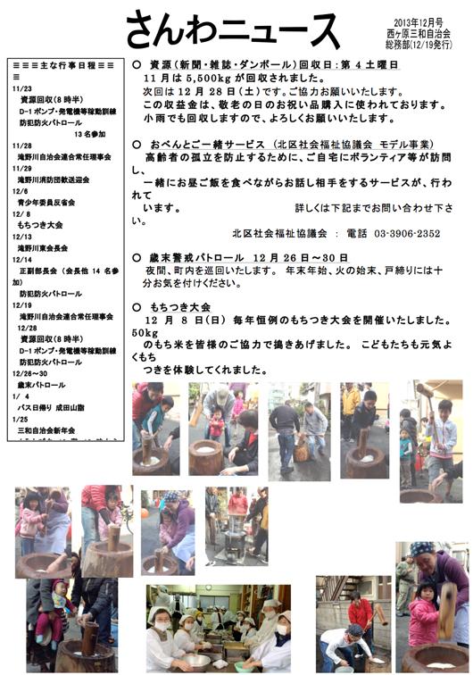 1312さんわニュース変更/板橋区.jpg