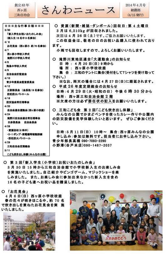 1404さんわニュース1404/板橋区.jpg