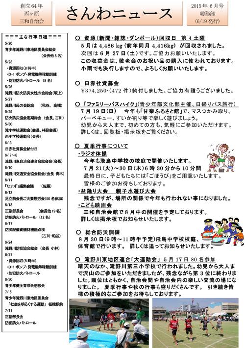 20150724_nishigaharasanwa001.jpg