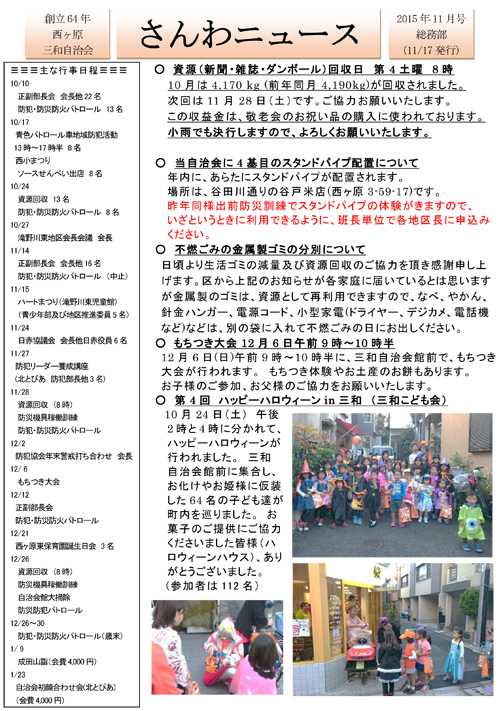 20151209_nishigaharasannwa001.jpg